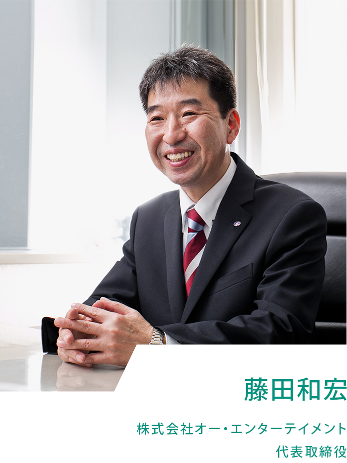 株式会社オー・エンターテイメント 代表取締役